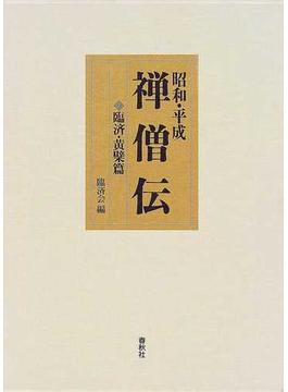 昭和・平成禅僧伝 臨済・黄檗篇