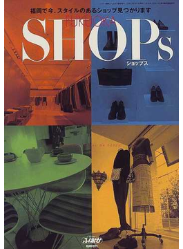 Fukuoka shops 福岡で今、スタイルのあるショップ見つかります