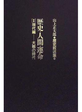 山上正太郎・歴史叙述集 歴史・人間・運命 2 現代編