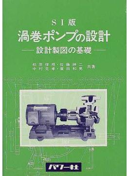 渦巻ポンプの設計 SI版 設計製図の基礎