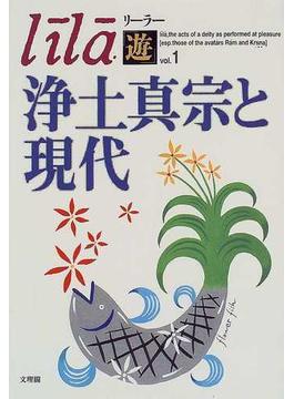 リーラー「遊」 Vol.1 浄土真宗と現代