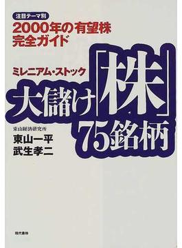大儲け「株」75銘柄 注目テーマ別2000年の有望株完全ガイド ミレニアム・ストック