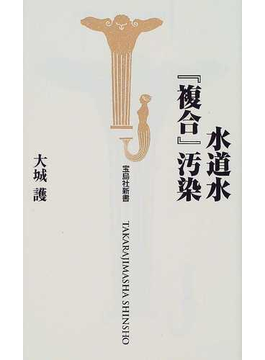 水道水『複合』汚染(宝島社新書)