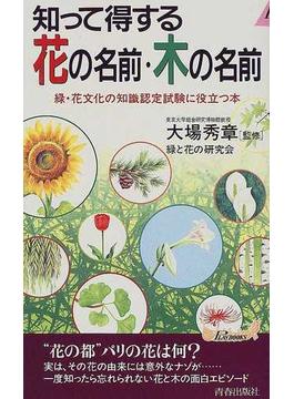 知って得する花の名前・木の名前 緑・花文化の知識認定試験に役立つ本