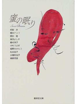 蜜の眠り(広済堂文庫)