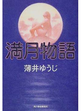 満月物語(ハルキ文庫)
