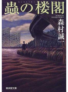 虫の楼閣(広済堂文庫)