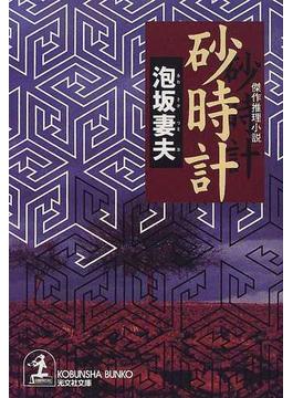 砂時計(光文社文庫)
