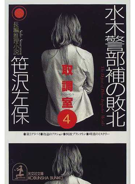 水木警部補の敗北 取調室 4(光文社文庫)
