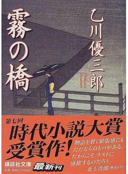 霧の橋(講談社文庫)