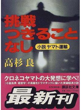 挑戦つきることなし 小説ヤマト運輸(講談社文庫)