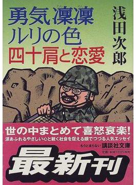 勇気凛凛ルリの色 四十肩と恋愛(講談社文庫)