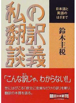 私の翻訳談義 日本語と英語のはざまで(朝日文庫)
