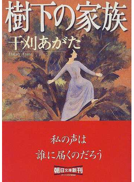 樹下の家族(朝日文庫)