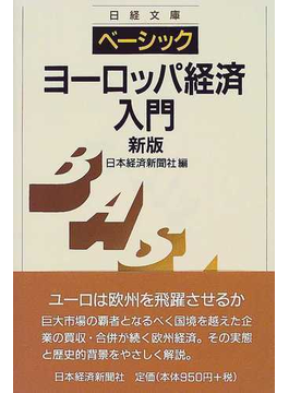 ベーシック/ヨーロッパ経済入門 2版(日経文庫)