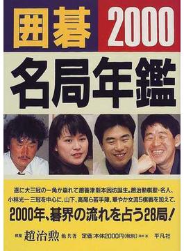 囲碁名局年鑑 2000