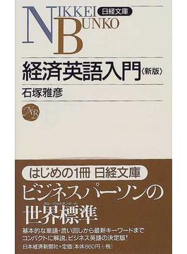 経済英語入門 2版(日経文庫)