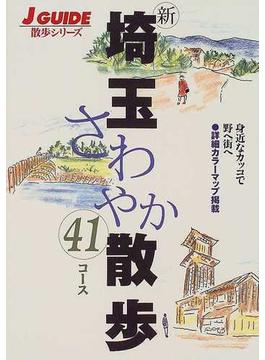 新埼玉さわやか散歩 41コース