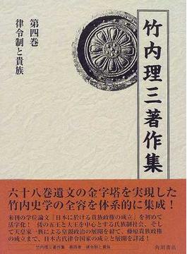 竹内理三著作集 第4巻 律令制と貴族