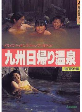 九州日帰り温泉 改訂第2版