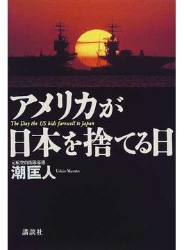 アメリカが日本を捨てる日