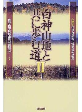 白神山地と共に歩む道 第二回白神自然文化賞受賞作品集 2