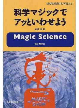 科学マジックでアッといわせよう