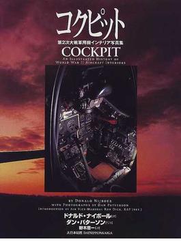 コクピット 第2次大戦軍用機インテリア写真集