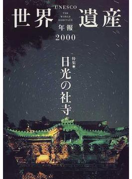 ユネスコ世界遺産年報 No.5(2000) 特集・日光の社寺