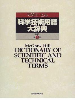 マグローヒル科学技術用語大辞典 改訂第3版