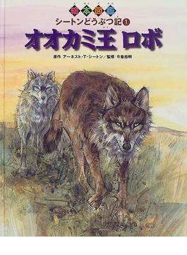絵本図鑑シートンどうぶつ記 1 オオカミ王ロボ