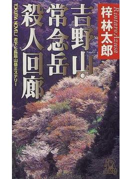 吉野山・常念岳殺人回廊(TOKUMA NOVELS(トクマノベルズ))