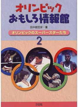 オリンピックおもしろ情報館 2 オリンピックのスーパースターたち