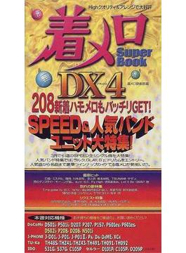 着メロSuper Book DX 4 SPEED&人気バンド・ユニット大特集!