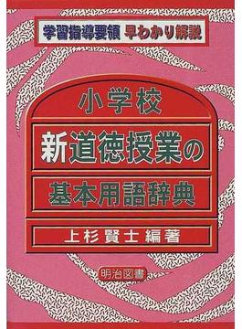 小学校新道徳授業の基本用語辞典