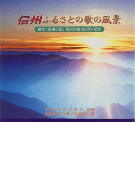 信州ふるさとの歌の風景 県歌『信濃の国』作詞作曲100周年記念