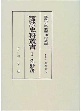 藩法史料叢書 1 佐野藩