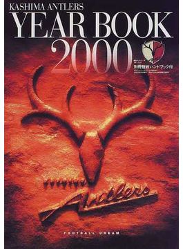 Kashima Antlers year book Football dream 2000