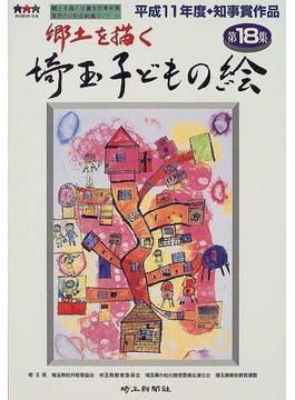 埼玉子どもの絵 郷土を描く 第18集