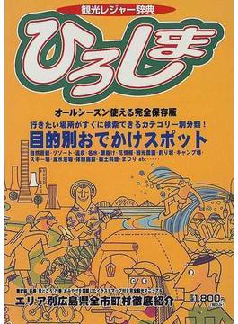 観光レジャー辞典ひろしま 広島全市町村徹底ガイド