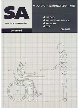 バリアフリー設計のCADデータ集