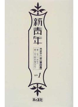 新青年 復刻版 第4巻(大正12年)合本1 第1号(1月号)・第2号(特別増刊号)