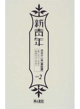新青年 復刻版 第4巻(大正12年)合本2 第3号(2月号)・第4号(3月号)