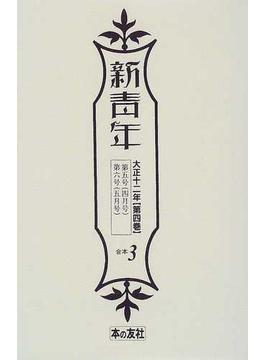 新青年 復刻版 第4巻(大正12年)合本3 第5号(4月号)・第6号(5月号)