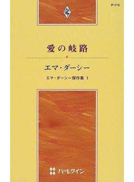 愛の岐路 エマ・ダーシー傑作集 1