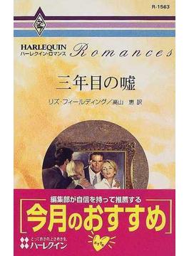 三年目の噓(ハーレクイン・ロマンス)