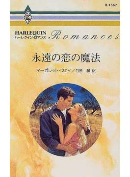 永遠の恋の魔法(ハーレクイン・ロマンス)