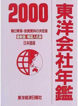 東洋会社年鑑 日本語版 2000