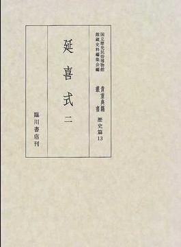 貴重典籍叢書 国立歴史民俗博物館蔵 影印 歴史篇第13巻 延喜式 2