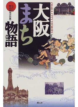 大阪まち物語